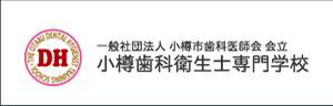 一般社団法人 小樽市歯科医師会 会立 小樽歯科衛生士専門学校