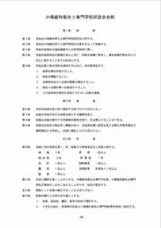 小樽歯科衛生士専門学校同窓会会則