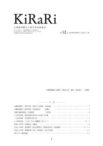 KiRaRi 第12号